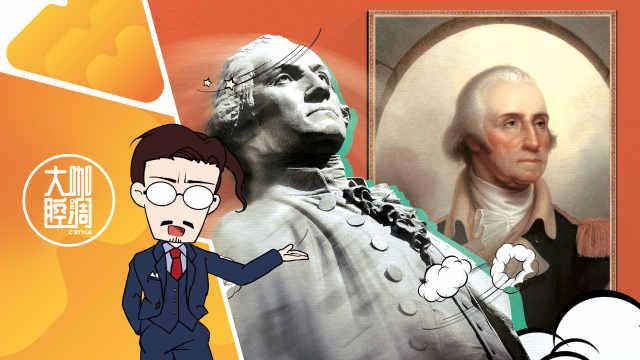大咖的腔调 | 美国国庆日,国父华盛顿的雕像却已经崩塌