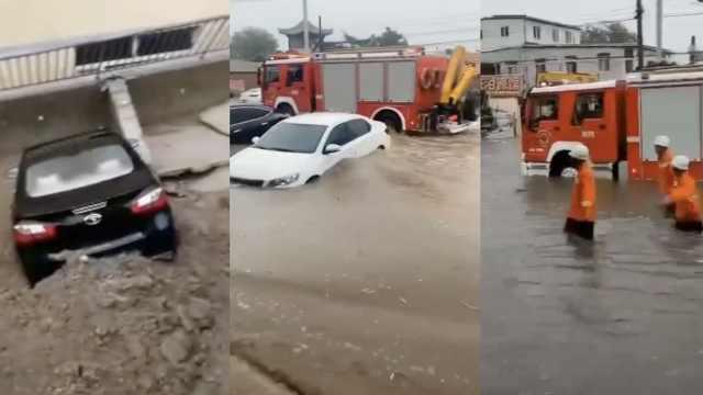 河北突降暴雨地面塌方道路成河,多辆私家车被