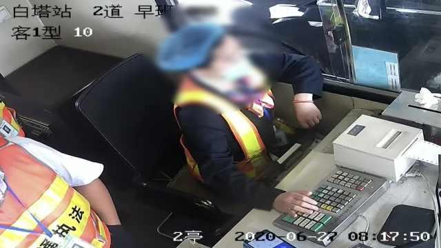 女子拒交10元过路费,恶语侮辱收费员与协警:被
