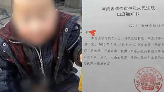 河南焦作幼儿园投毒案15日开庭,幼师被控故意伤害罪