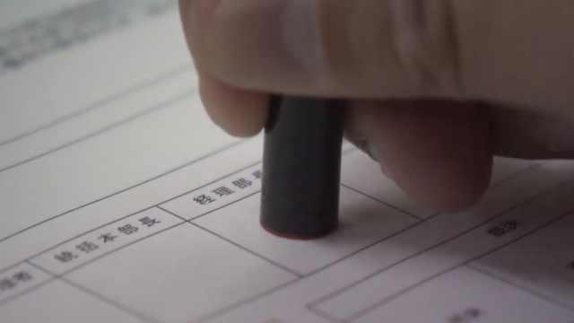 日本将废除传统公章:不再要求必须盖印章,提倡电子签名