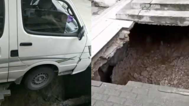襄阳路面突塌陷现2米深大坑,面包车前轮悬空: