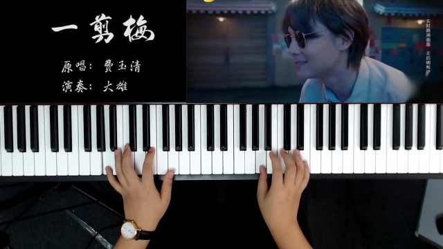 费玉清《一剪梅》钢琴演奏