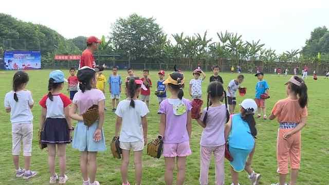 探访暑期公益垒球夏令营!来看孩子们不一样的运动夏天