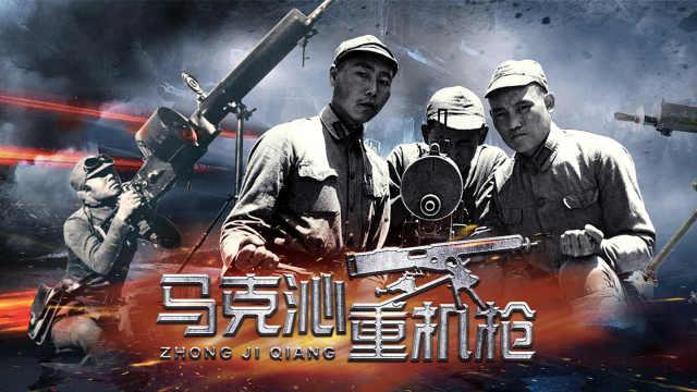 """被称为""""战场收割机""""的马克沁,为何让李鸿章连呼""""贵贵贵"""""""