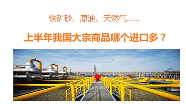 铁矿砂、原油、天然气……上半年我国大宗商品哪个进口多?