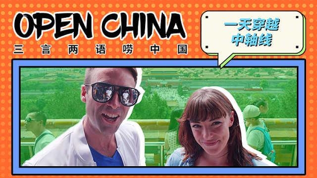 一天穿越北京中轴线,来一场说走就走的穿越时