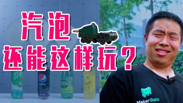 自制可乐动力车能跑(fei)多远?