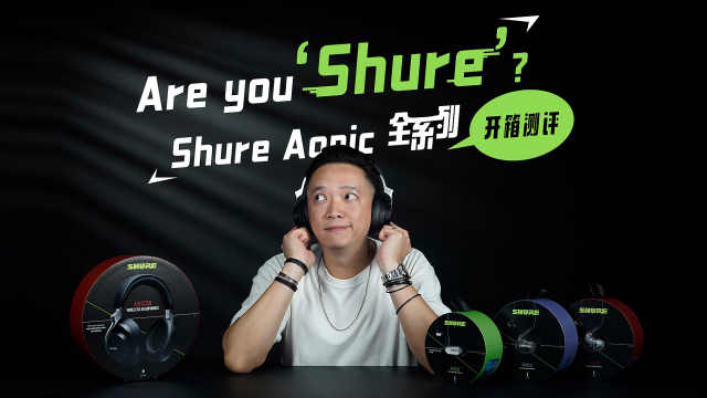 """Are you """"Shure""""? Shure Aonic 全系列开箱测评"""