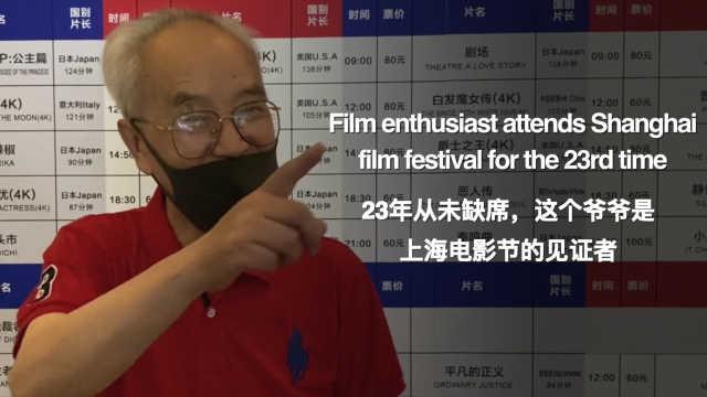 23年从未缺席,这个爷爷是上海电影节的见证者
