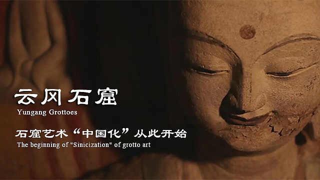 """云冈石窟:石窟艺术""""中国化""""从此开始"""