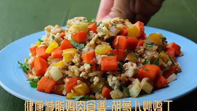 健康减脂鸡肉食谱:胡萝卜炒鸡丁