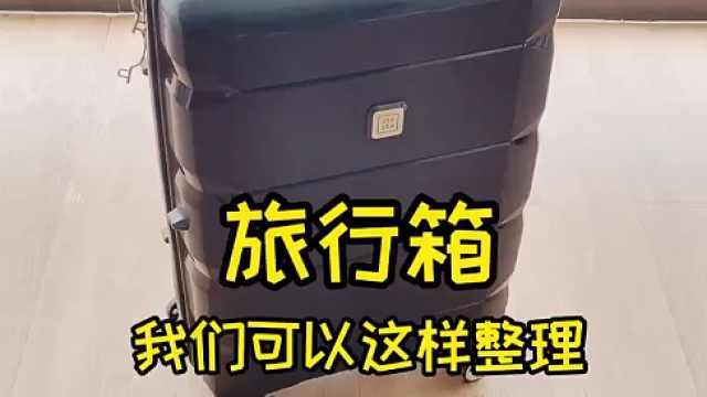行李箱我们可以这样整理