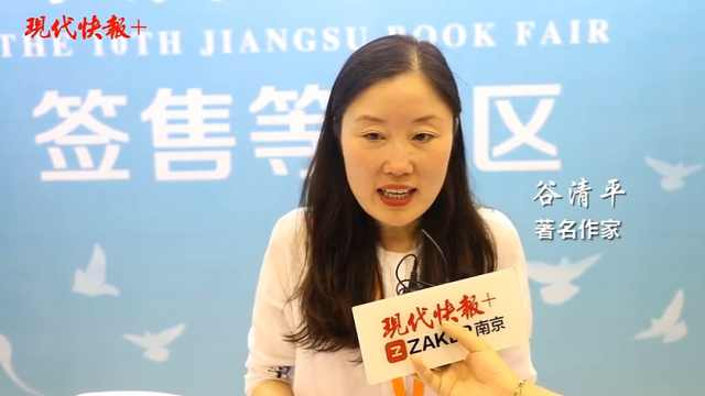 """谷清平携""""汤小团""""现身江苏书展,用好故事让小读者爱上历史"""