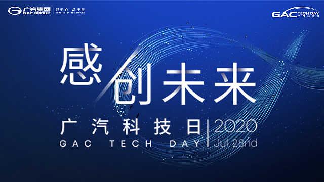 直播:感·创未来 广汽科技日2020云发布会