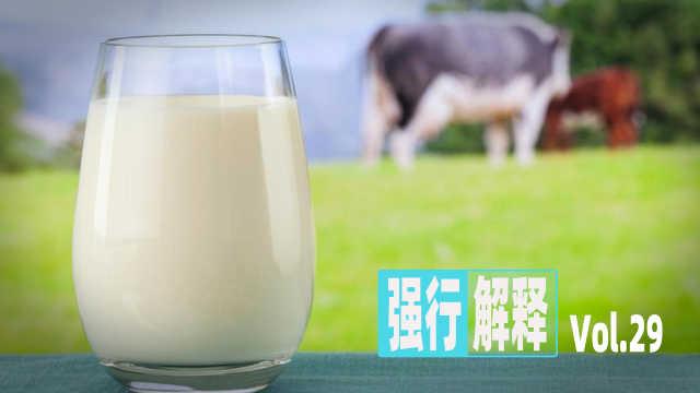 什么牛奶,才是真正的好牛奶?