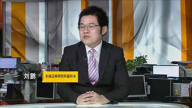 刘鹏:茅台仍有非常好的成长性