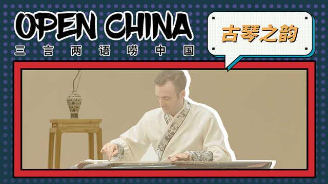 """品古琴之韵,聆听最纯粹的""""中国风""""!"""