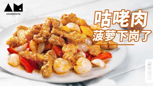 【曼食慢语】菠萝失业?咕咾肉配荔枝,还挺好吃的!