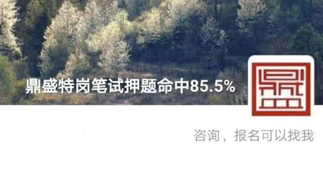 黑龙江培训机构回应押中特岗考试命题85.5%:我们