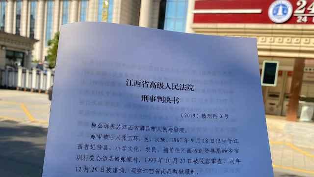 张玉环杀人案26年后再审改判无罪,律师:将申请国家赔偿