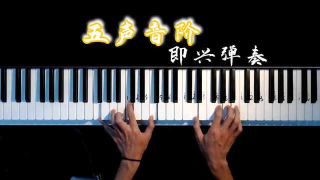 五声音阶也能玩出花?如何在不同和弦上用五声音阶来即兴!