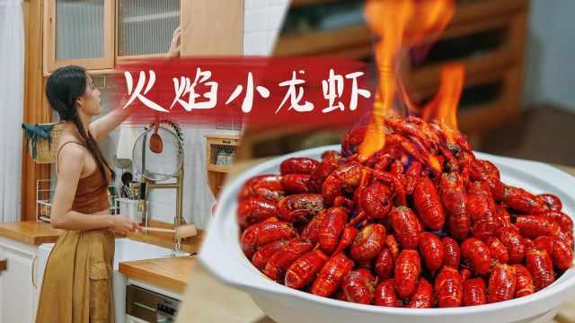 广东人的火焰醉小龙虾,辣到嗦冰粉,太过瘾了!
