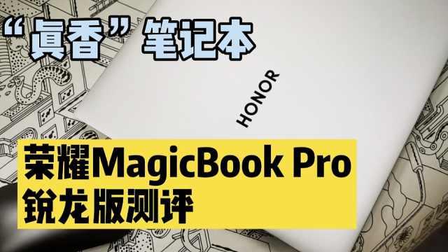 真香笔记本:荣耀MagicBook Pro锐龙版测评