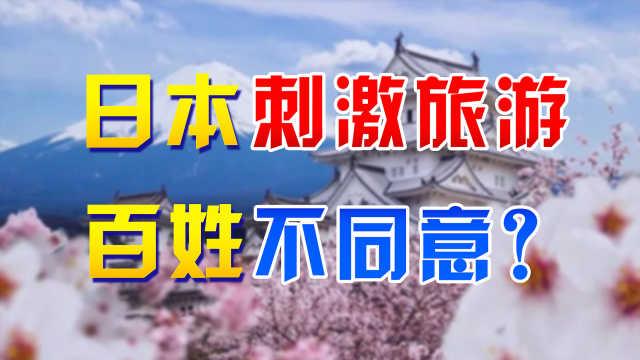 日本旅游业遭重创:海外游客消失,发巨额旅游补贴