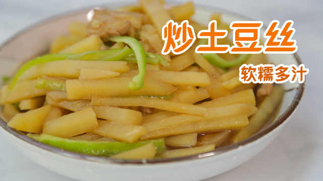 家常菜:软糯多汁炒土豆丝,小时候的味道!