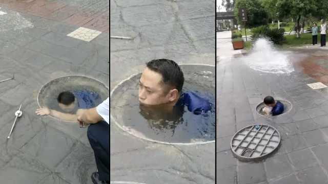 不关半个县城将停水!男子果断钻窨井,潜水1分
