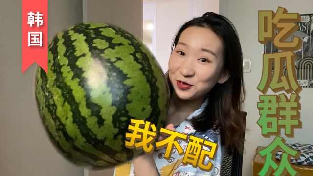 韩国情人节不送口红送西瓜?有排面!