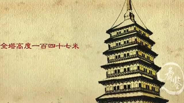 中国第一高塔,举世无双通天佛塔,却仅存世18年!