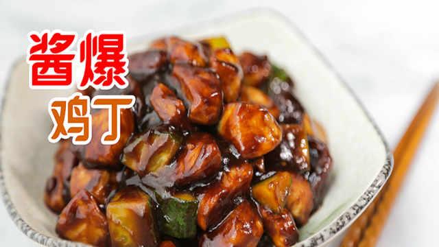 北京名菜——酱爆鸡丁,餐厅的不传之秘,我来解密!