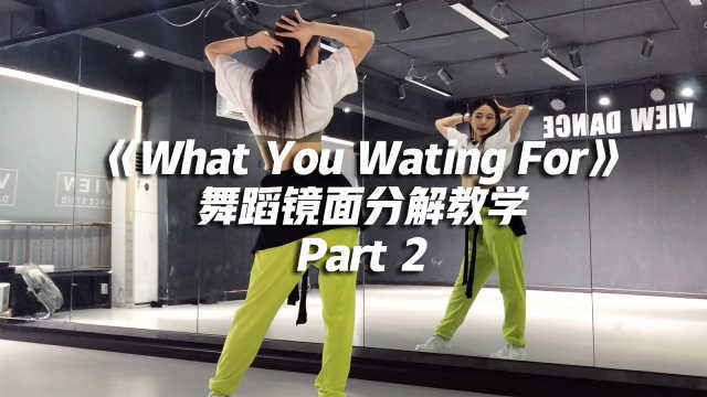 SOMI《What You Waiting For》舞蹈镜面分解教学Part 2