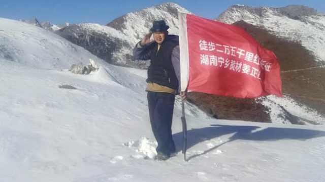 湖南53岁大爷徒步一年走完25000里长征路:怕时边