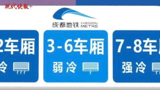 """成都地铁""""分区控温""""车厢来啦,南京的你羡慕吗?"""