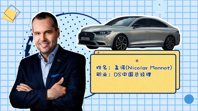 孟诺:高定法式豪华汽车DS,重新布局中国,我们