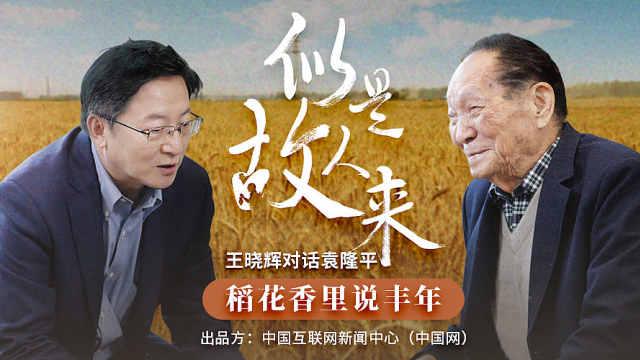 《似是故人来》之对话杂交水稻之父袁隆平(中)