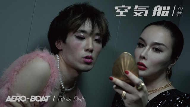 空气船乐队单曲《雨林》MV