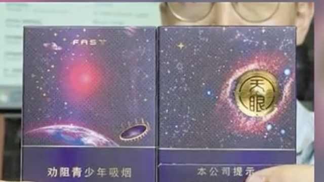 """""""天眼""""被注册为烟草商标,中国控烟协会呼吁宣告该商标无效"""