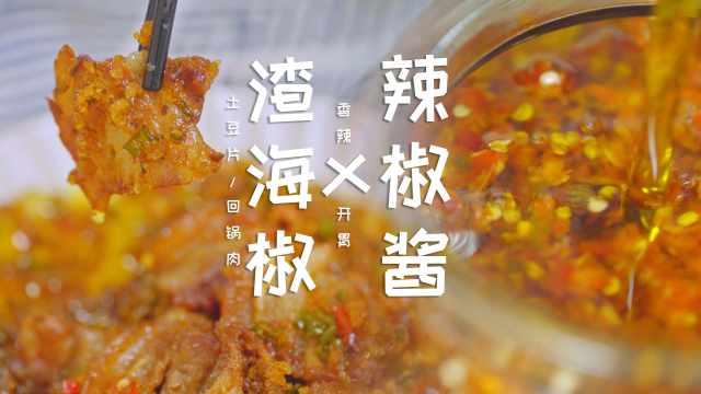 你吃过渣海椒吗?大米和玉米粉混合着辣椒那种,炒肉王者!