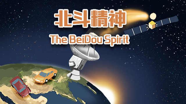 中国精神——北斗精神