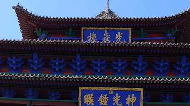 聊城的名胜古迹大有名堂