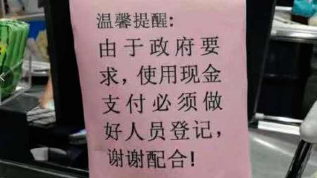 深圳一超市现金支付需实名登记,官方回应