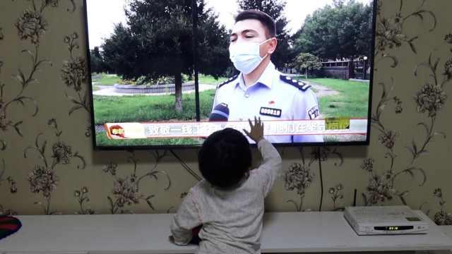 新疆防疫民警工作一月未回家,3岁女儿看到采访拍打电视大喊