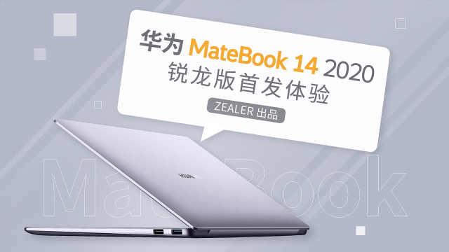 华为 MateBook 14 2020 锐龙版首发体验