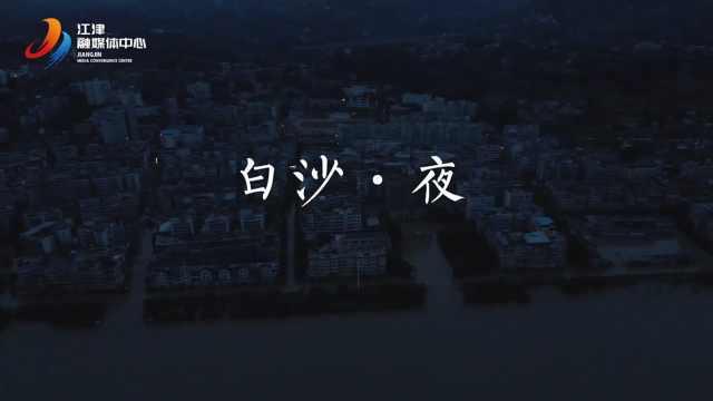 抗洪纪录片丨白沙·夜