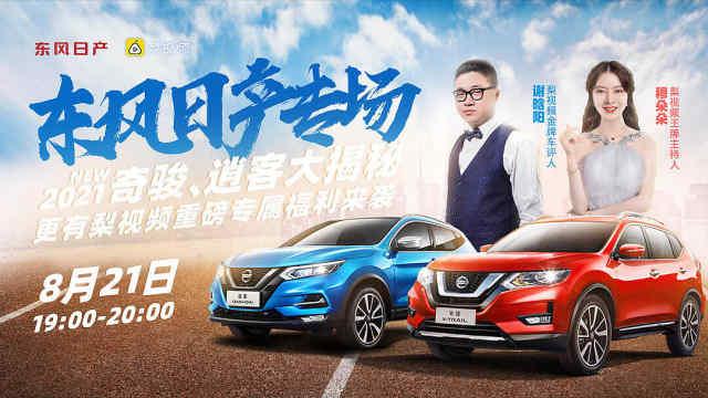 直播:城市SUV如何挑选,东风日产告诉你,奇骏逍客新款大揭秘