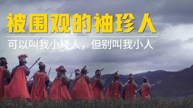 """云南""""小人国"""":63个演员过着童话般生活,身高不足1.3米"""